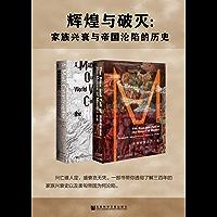 辉煌与破灭:家族兴衰与帝国沦陷的历史(全2册 甲骨文系列 美第奇+哈布斯堡)