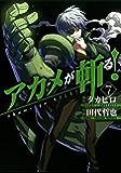 アカメが斬る! 7巻 (デジタル版ガンガンコミックスJOKER)