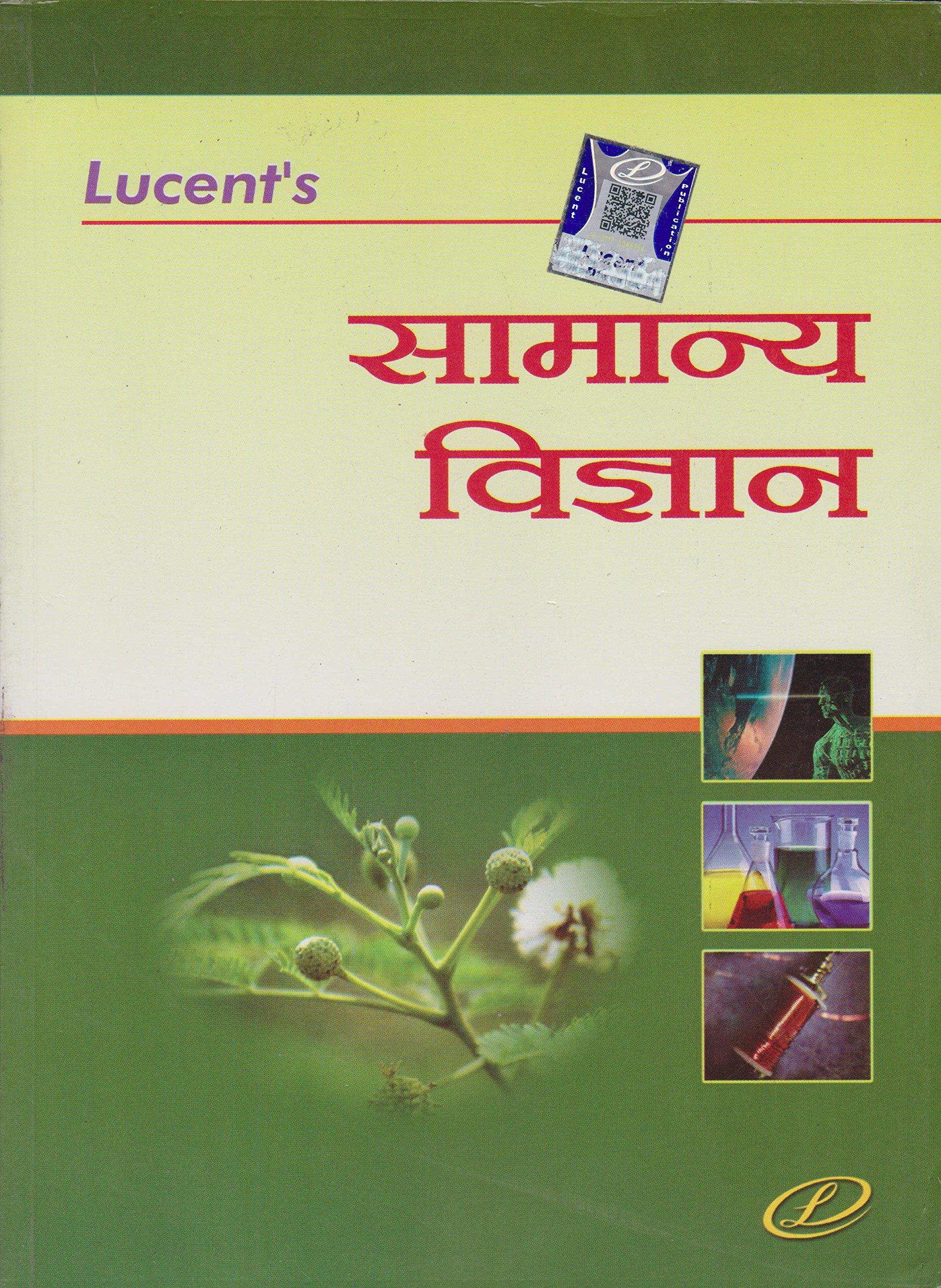 Buy Lucent S Samanya Vigyan General Science In Hindi Book Online At
