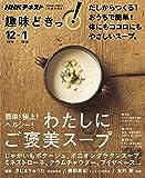 簡単! 極上! ヘルシー わたしにご褒美スープ (趣味どきっ!)