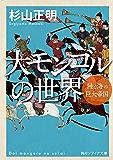 大モンゴルの世界 陸と海の巨大帝国 (角川ソフィア文庫)