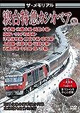 ザ・メモリアル 寝台特急カシオペア2 [DVD]