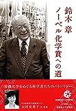 鈴木章ノーベル化学賞への道
