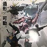 機動戦士ガンダム ユニバーサルユニット [3-A.ガンダム・バルバトス 第3形態](単品)