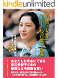 美智子さま マナーとお言葉の流儀 「日本一のお手本」から学べること72
