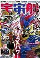 宇宙船vol.156 (ホビージャパンMOOK 790)