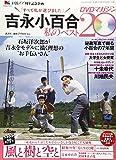 吉永小百合私のベスト20DVDマガジン 19号
