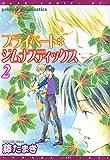 プライベート・ジムナスティックス~フィギュアスケート・ラブストーリー~(2)