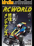 RC WORLD(ラジコンワールド) 2016年4月号 No.244[雑誌]