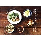 ORGANIC BASE 朝昼夜のマクロビオティックレシピ 増補新版