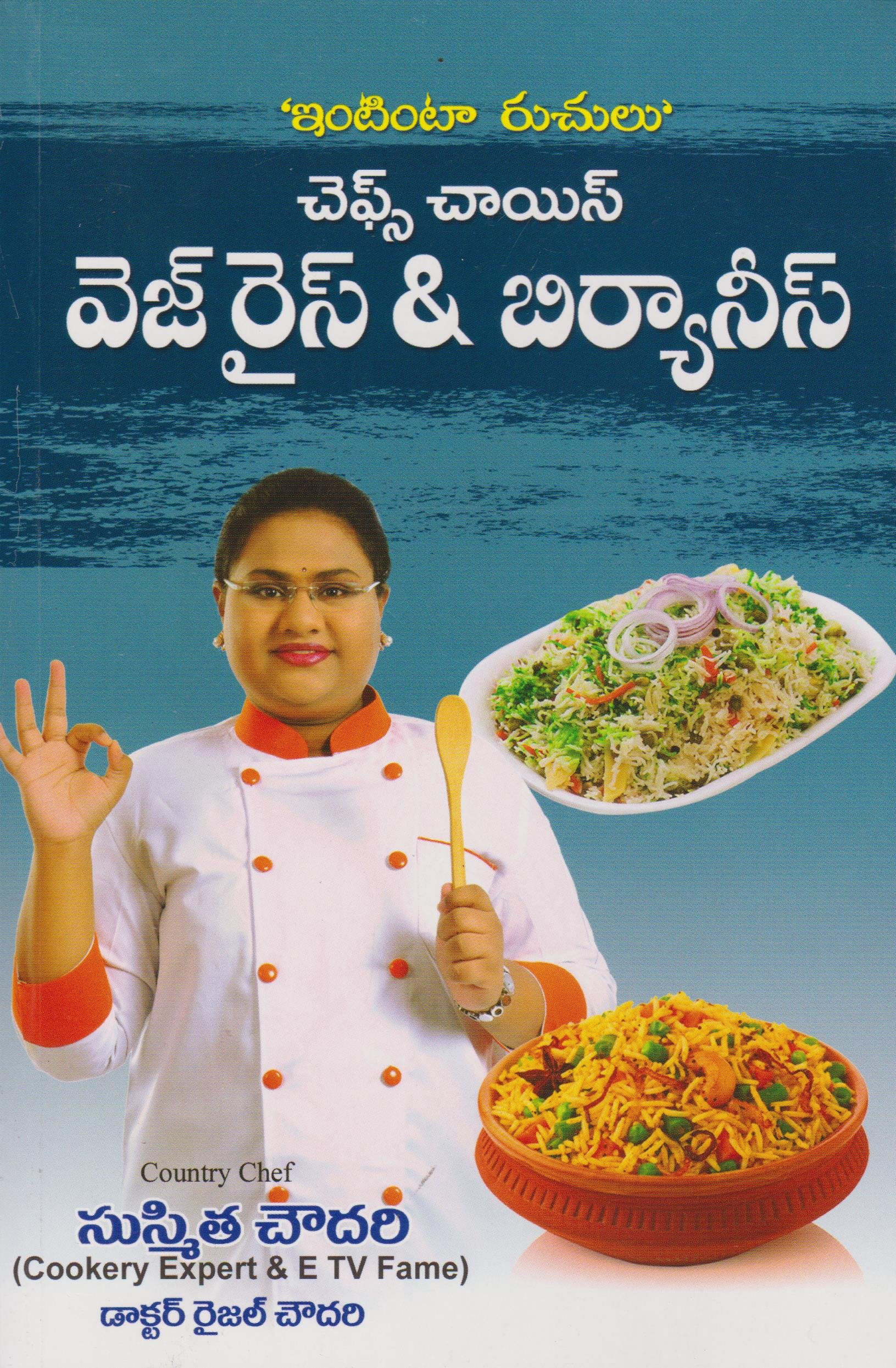Amazon.in: Buy Chefs Chayees Veg Rice & Briyanies - Telugu Book Online at  Low Prices in India | Chefs Chayees Veg Rice & Briyanies - Telugu Reviews &  Ratings