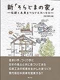 新「そらどまの家」―伝統と未来をつなぐエコハウス