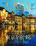 CREA Traveller Winter 2020 (東京を旅する)