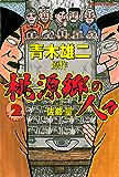 桃源郷の人々 : 2 (アクションコミックス)