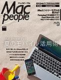 MacPeople 2014年9月号 [雑誌] (マックピープル)