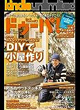 ドゥーパ! 2017年6月号 [雑誌]