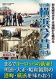 ワイド版 横浜今昔散歩 中経出版