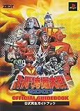 スーパー特撮大戦2001公式完全ガイドブック