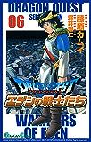 ドラゴンクエスト エデンの戦士たち 6巻 (デジタル版ガンガンコミックス)