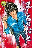 ましろのおと(2) (月刊少年マガジンコミックス)