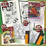 NARUTO-ナルト- 第1話複製原稿BOX 相伝 (マルチメディア)