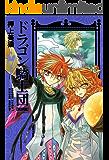 ドラゴン騎士団<異界篇>(7) (ウィングス・コミックス)