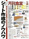 月刊食堂 2018年 08 月号 [雑誌]