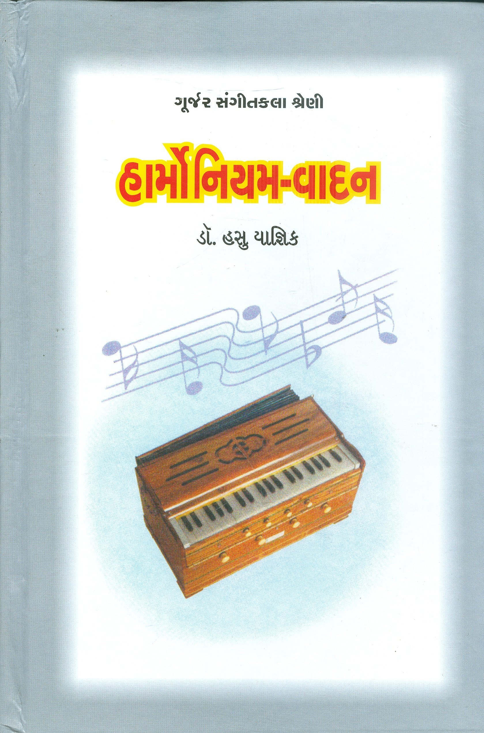 Amazon in: Buy Harmonium Vadan (Gujarati) Book Online at Low