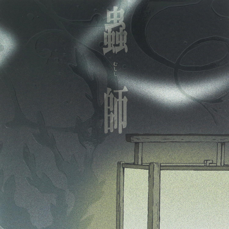 蟲師 – 蟲音(むしのね)結 [Mora FLAC 24bit/96kHz]