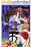 ドラゴン騎士団<異界篇>(5) (ウィングス・コミックス)