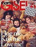 mama GISELe Vol.03―Cher初のパパも使えるママBAG ドリンクホルダー&大型ポケットつき (主婦の友生活シリーズ)