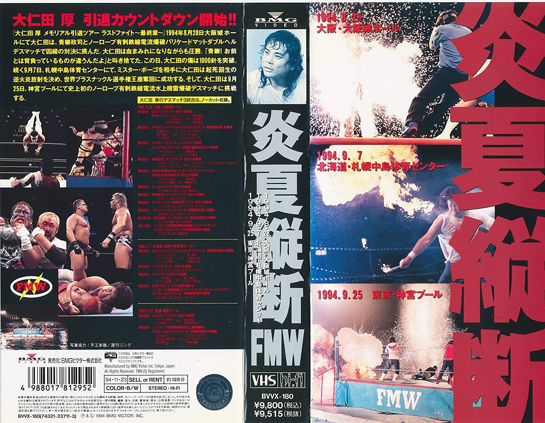 炎夏縦断/FMW [VHS] B00005EJ6L