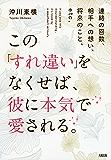 連絡の回数、相手への想い、将来のこと、etc.  この「すれ違い」をなくせば、彼に本気で愛される。 大和出版