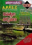 APPSC GS Series - Disaster Management [ TELUGU MEDIUM ]
