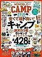 MONOQLO CAMP 2018 (晋遊舎ムック)