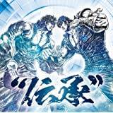 "北斗の拳 35th Anniversary Album ""伝承"""