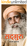 SADGURU (Hindi Edition)