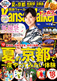 KansaiWalker関西ウォーカー 2017 No.14 [雑誌]