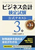ビジネス会計検定試験公式テキスト3級〔第3版〕