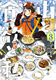山と食欲と私 8巻 (バンチコミックス)