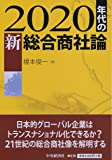 2020年代の新総合商社論