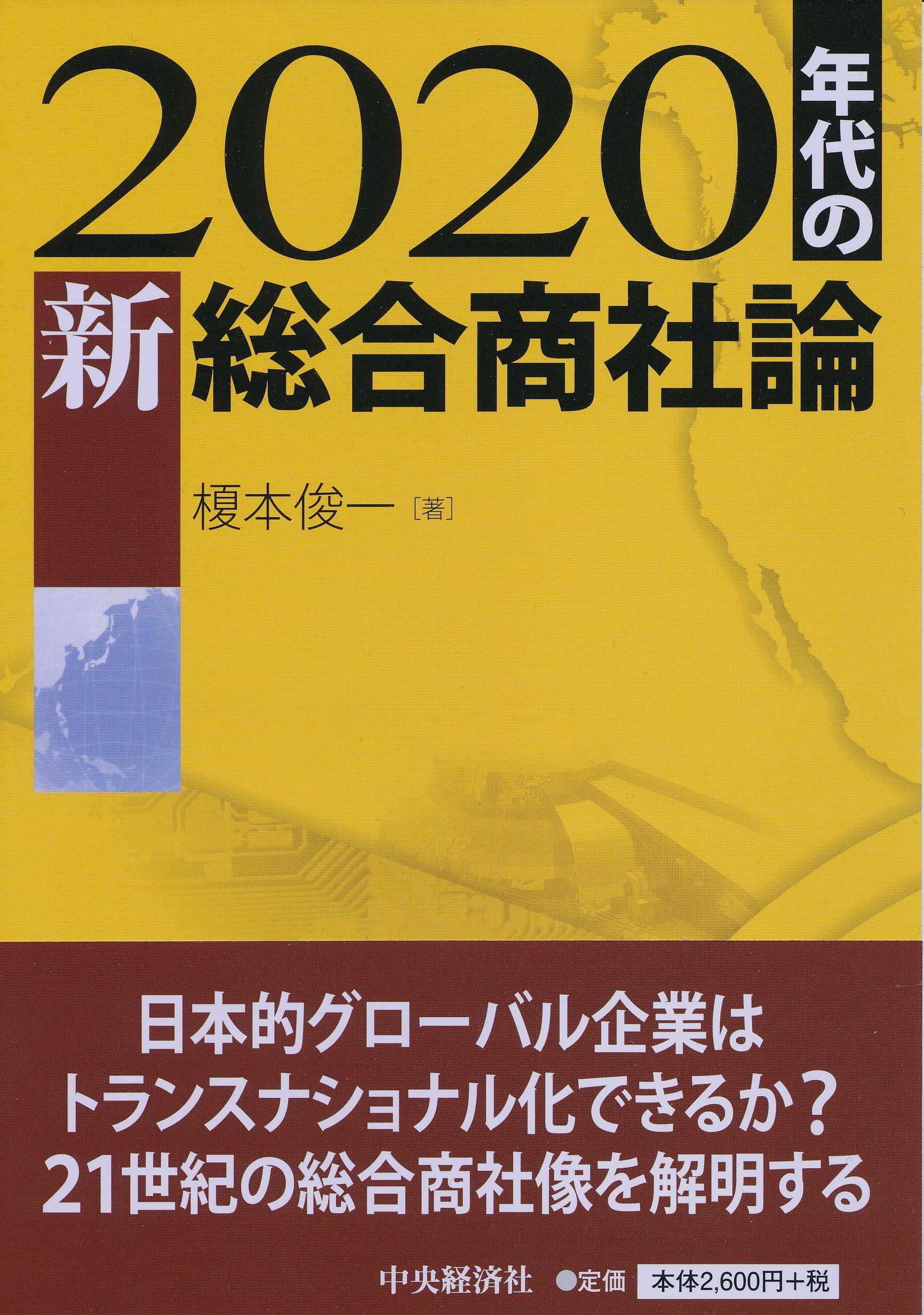 榎本俊一 (経済産業省) 著『2020年代の新総合商社論』