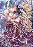 箱庭の初恋【SS付き電子限定版】 (ヴァニラ文庫)