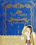 「堀江由衣をめぐる冒険IV~パイレーツ・オブ・ユイ 3013~」Blu-ray