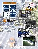 平成29年版警察白書