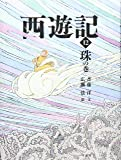 西遊記〈12〉珠の巻 (斉藤洋の西遊記シリーズ 12)