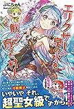 エリクサーの泉の水を飲んで育った村人【電子版特典付】 (PASH! ブックス)
