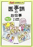 医事課のお仕事 2016-17年版―コミック医療事務入門