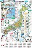 ぶよお堂 2019年 カレンダー ポスター ジュニア日本地図 19BY-624