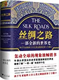 The Silk Roads: A New History of the World (Chinese Edition)